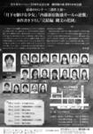 宿命のロンド 〜三部作上演〜